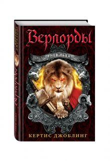 Джоблинг К. - Гнев льва обложка книги