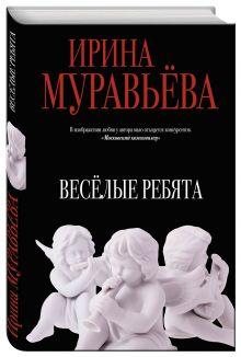Муравьева И. - Веселые ребята обложка книги