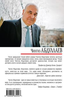 Обложка сзади Три четверти его души Чингиз Абдуллаев