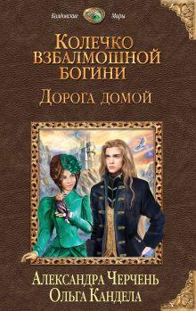 Обложка Колечко взбалмошной богини. Дорога домой Александра Черчень, Ольга Кандела