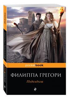Грегори Ф. - Подкидыш обложка книги
