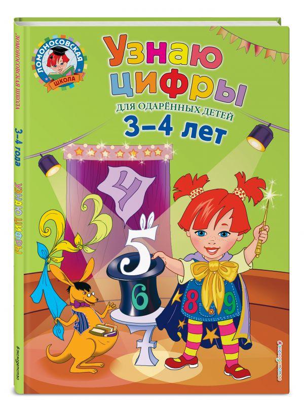 Узнаю цифры: для детей 3-4 лет Володина Н.В.