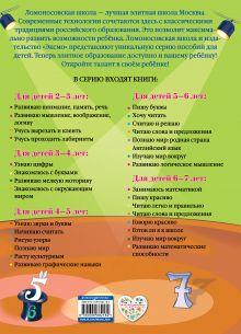 Обложка сзади Узнаю цифры: для детей 3-4 лет Н.В. Володина