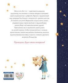 Обложка сзади Мышка Вера и ее друзья (рис. автора) Марьолейн Бастин