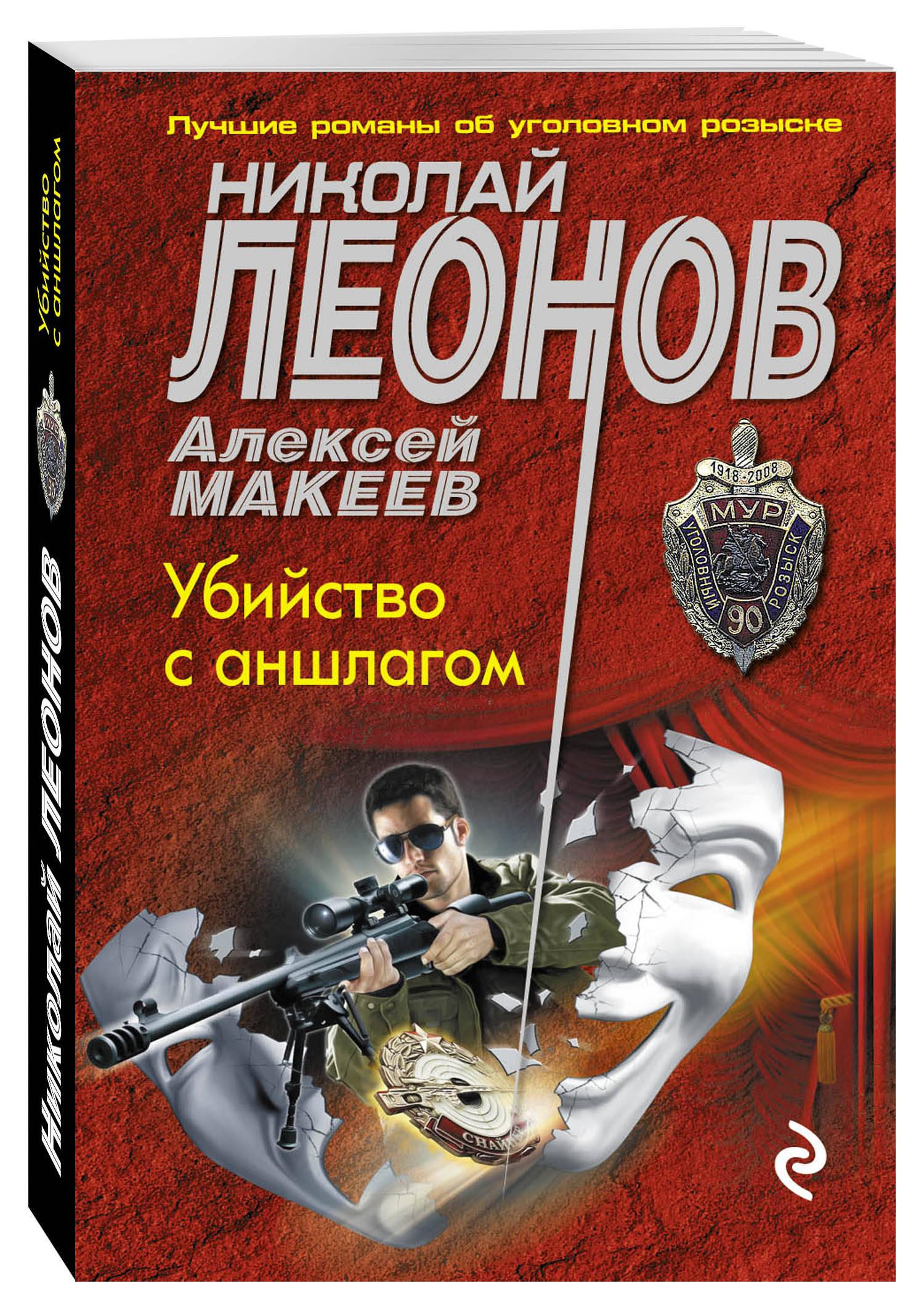 Убийство с аншлагом от book24.ru