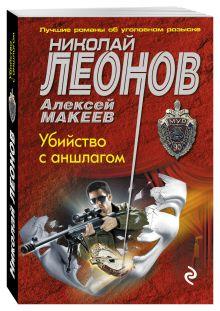 Леонов Н.И., Макеев А.В. - Убийство с аншлагом обложка книги