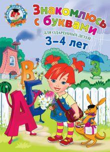 Обложка Знакомлюсь с буквами: для детей 3-4 лет Н.В. Володина