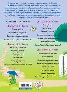 Обложка сзади Знакомлюсь с буквами: для детей 3-4 лет Н.В. Володина