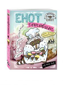 - Енот готовит. Книга для записи рецептов (больше мороженого!) обложка книги