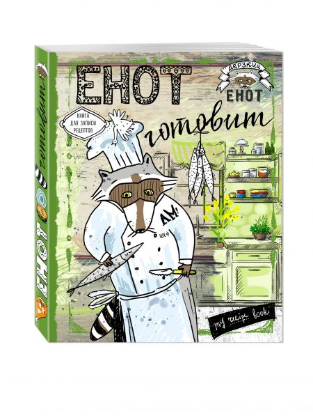 Енот готовит барракуду. Книга для записи рецептов
