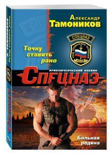Тамоников А.А. - Точку ставить рано обложка книги