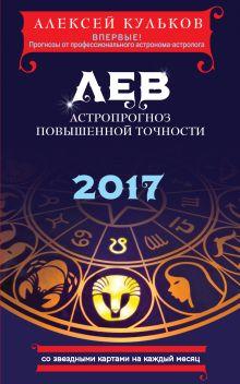 Книжка по составлению гороскопов