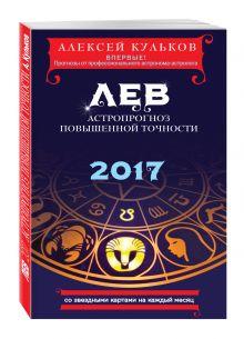 Кульков А.М. - Лев. 2017. Астропрогноз повышенной точности со звездными картами на каждый месяц обложка книги