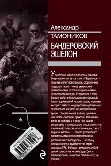 Обложка сзади Бандеровский эшелон Александр Тамоников