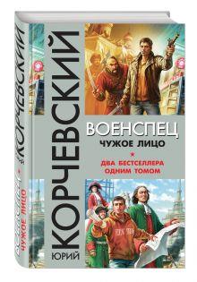 Корчевский Ю.Г. - Военспец. Чужое лицо обложка книги