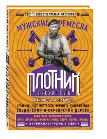 - Плотник-любитель обложка книги