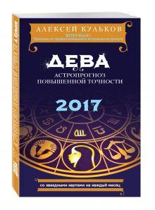 Кульков А.М. - Дева. 2017. Астропрогноз повышенной точности со звездными картами на каждый месяц обложка книги