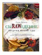 Гаяне Бреиова - Сыроедение. Энергия живой еды. 116 комфортных рецептов, в которых продукты сохранены в естественном виде' обложка книги