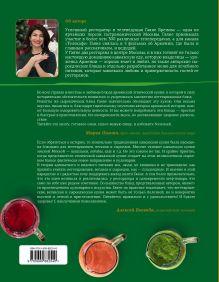 Обложка сзади Сыроедение. Энергия живой еды. 116 комфортных рецептов, в которых продукты сохранены в естественном виде Гаяне Бреиова