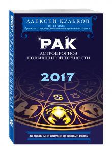 Кульков А.М. - Рак. 2017. Астропрогноз повышенной точности со звездными картами на каждый месяц обложка книги