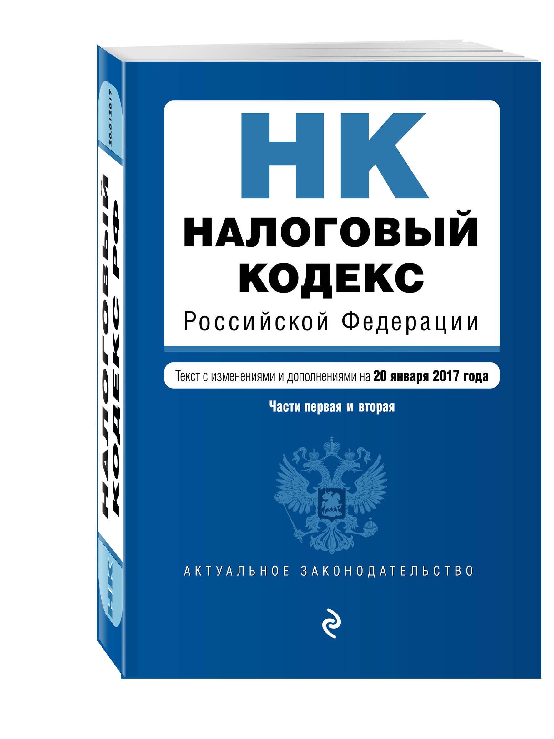 Налоговый кодекс Российской Федерации. Части первая и вторая : текст с изм. и доп. на 20 января 2017 г.