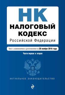 Обложка Налоговый кодекс Российской Федерации. Части первая и вторая : текст с изм. и доп. на 20 ноября 2016 г.