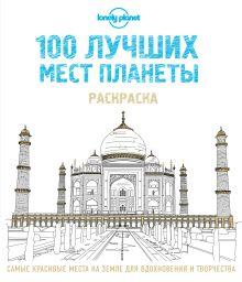 Обложка 100 лучших мест планеты. Раскраска (Lonely Planet)