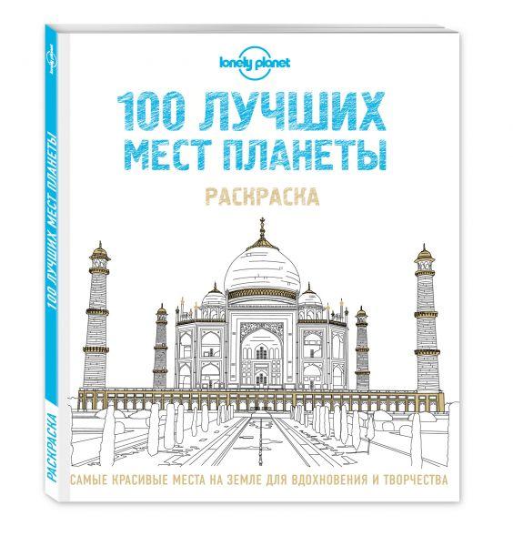 100 лучших мест планеты. Раскраска (Lonely Planet)