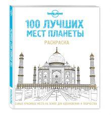 - 100 лучших мест планеты. Раскраска (Lonely Planet) обложка книги