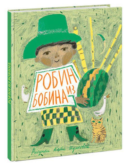 Робин из Бобина