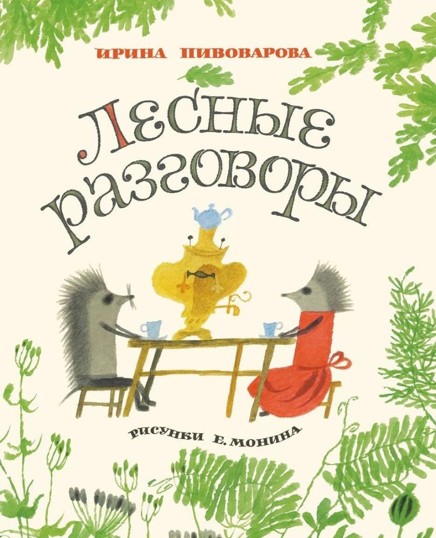 Лесные разговоры ( Пивоварова И.М.  )