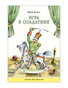 Кушак Ю.Н. - Игра в солдатики обложка книги