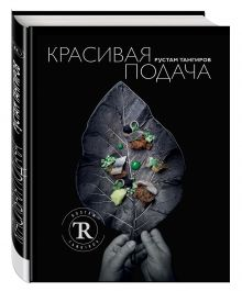 Рустам Тангиров - Красивая подача обложка книги