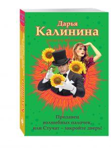 Калинина Д.А. - Продавец волшебных палочек, или Стучат - закройте дверь! обложка книги