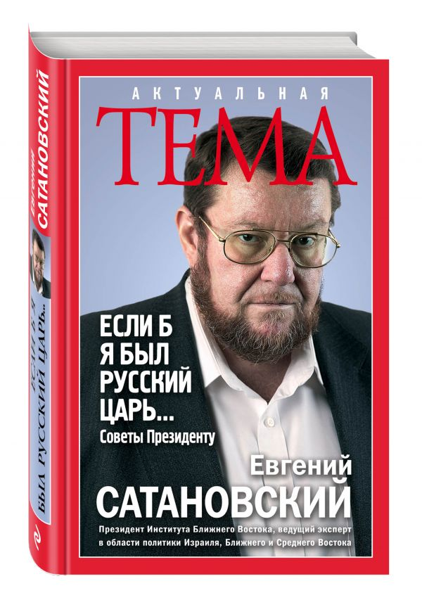 Если б я был русский царь. Советы Президенту Сатановский Е.Я.