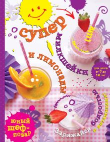 Обложка Супер милкшейки и лимонады. Заряжайся бодростью и витаминами!