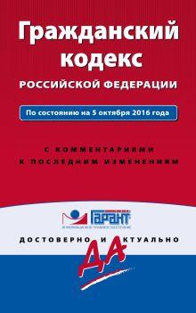 Обложка Гражданский кодекс РФ. По состоянию на 5 октября 2016 года. С комментариями к последним изменениям