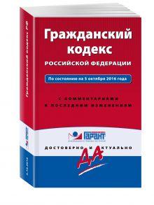 - Гражданский кодекс РФ. По состоянию на 5 октября 2016 года. С комментариями к последним изменениям обложка книги