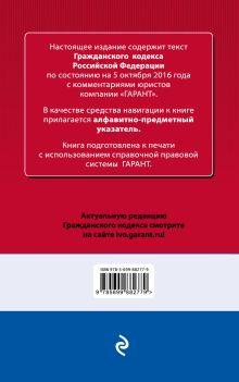 Обложка сзади Гражданский кодекс РФ. По состоянию на 5 октября 2016 года. С комментариями к последним изменениям