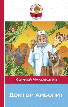 Обложка Доктор Айболит Корней Чуковский