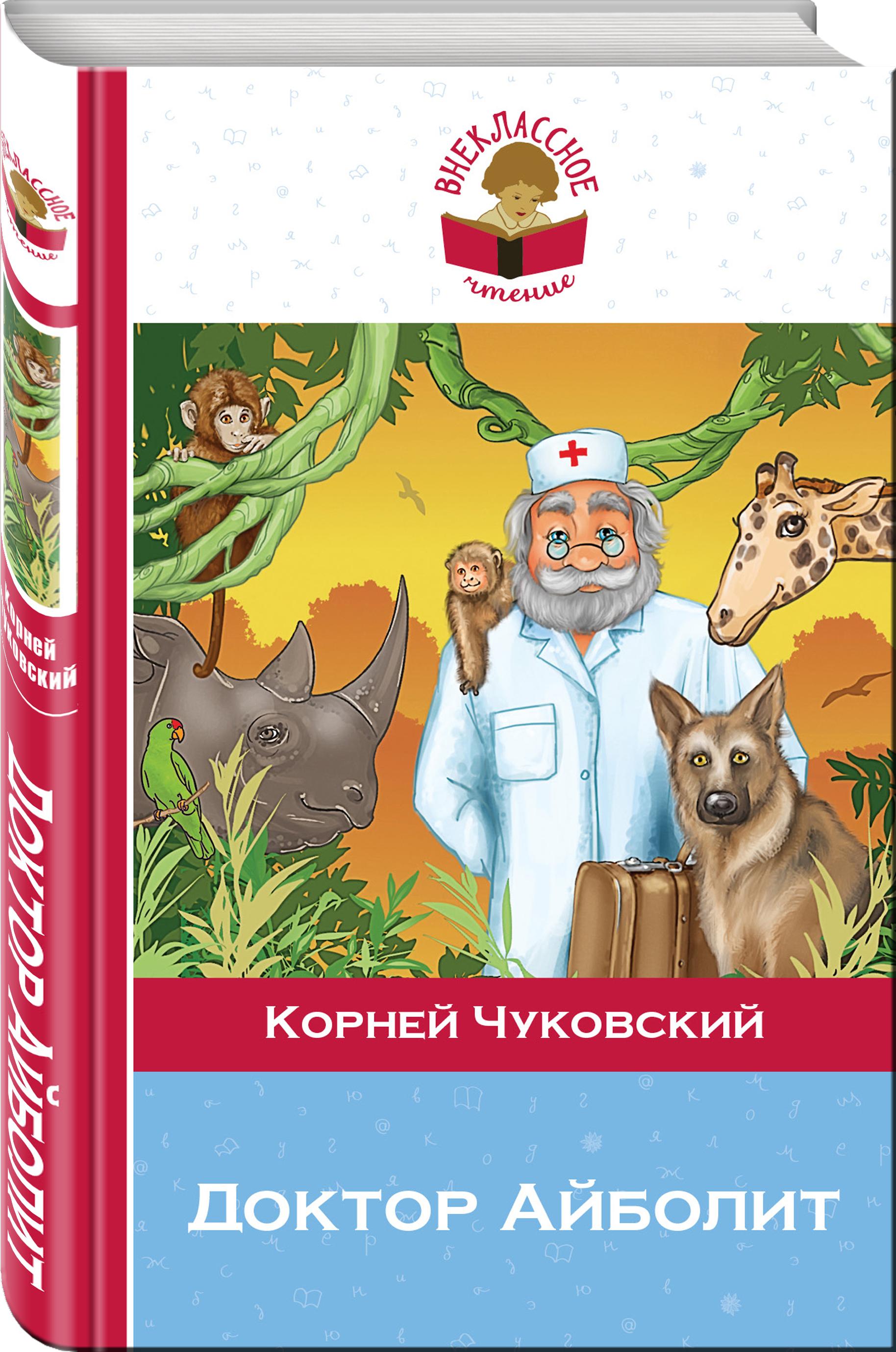 Доктор Айболит ( Чуковский К.И.  )