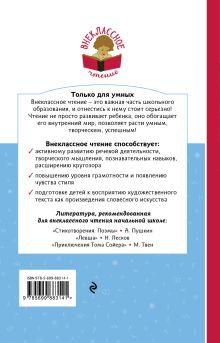 Обложка сзади Доктор Айболит Корней Чуковский