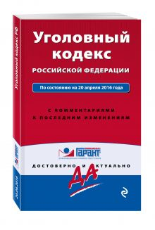 - Уголовный кодекс Российской Федерации. По состоянию на 20 апреля 2016 года. С комментариями к последним изменениям обложка книги