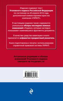 Обложка сзади Уголовный кодекс Российской Федерации. По состоянию на 20 апреля 2016 года. С комментариями к последним изменениям