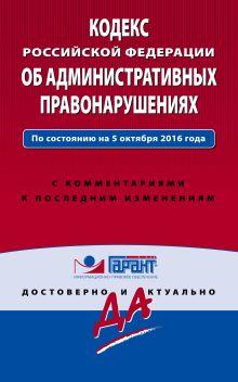 Обложка Кодекс Российской Федерации об административных правонарушениях. По состоянию на 5 октября 2016 года. С комментариями к последним изменениям