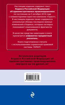 Обложка сзади Кодекс Российской Федерации об административных правонарушениях. По состоянию на 5 октября 2016 года. С комментариями к последним изменениям