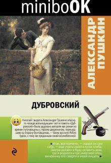 Обложка Дубровский Александр Пушкин