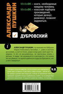 Обложка сзади Дубровский Александр Пушкин