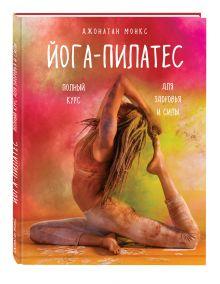Монкс Д. - Йога-пилатес: полный курс для здоровья и силы обложка книги