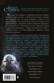 Обложка сзади Крадущаяся тень Джонатан Страуд
